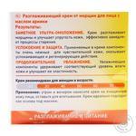 Крем Ультра-омолоджуючий з олією арніки Lirene E07238 50мл - купить, цены на Novus - фото 2