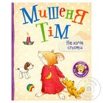 Mouse Tim doesn't want to sleep Book