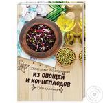Книга Полезные деликатесы из овощей и корнеплодов
