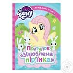 Книга  My Little Pony Приют Любимое перышко