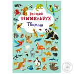 Книга Большой Виммельбух Животные