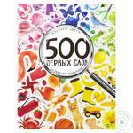 Книга 500 перших слів