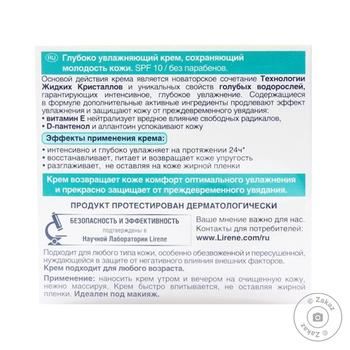 Крем Lirene зволожуючий захисний біоактивний від вільних радикалів - купить, цены на Novus - фото 2