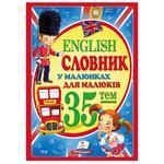 Книга English Словарь в рисунках