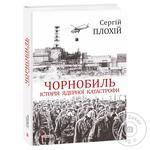 Книга Чорнобиль. Історія ядерної катастрофи