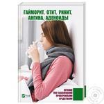 Книга Лікування ЛОР-захворювань перевіреними засобами