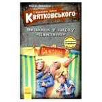Книга  Дело для Квятковского 2 украинский язык