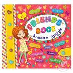 Книга Альбом друзей