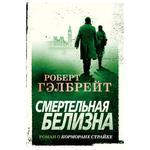 Book Robert Galbraith Lethal White