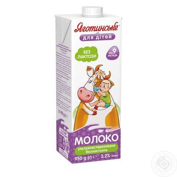Молоко Яготинське для дітей без лактози ультрапастеризоване 3,2% 950г - купити, ціни на Novus - фото 1