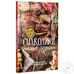 Книга Блюда на каждый день и на праздники - купить, цены на Ашан - фото 2