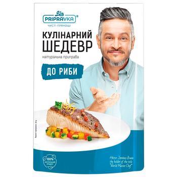 Приправа Pripravka Кулінарний Шедевр для риби 30г