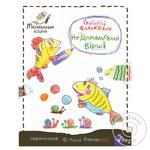 Книга Рисовальная история Фалькович недорисованная стихи - купить, цены на МегаМаркет - фото 1