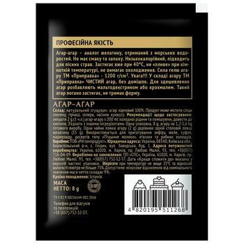 Агар-агар харчовий 1200г/см2 Pripravka 8г - купити, ціни на CітіМаркет - фото 2
