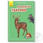 Книга Мини-энциклопедия. Европейские животные