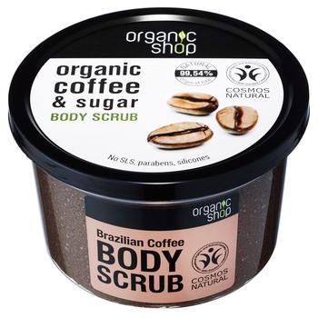 Скраб Organic Shop Бразильский кофе для тела 250мл