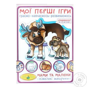 Гра настільна Мої перші ігри Мами та малюки Північні тварини