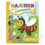 Книга Наліпки для найменших. Бджілка