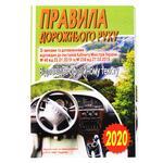 SDA. Official Text. 2020 Book