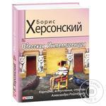 Книга Одеська Інтелігенція
