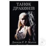 Книга Танок драконів. Пісня льоду й полум'я. Книга п'ята