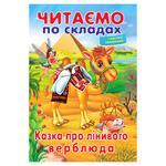 Книга Сказка про ленивого верблюда