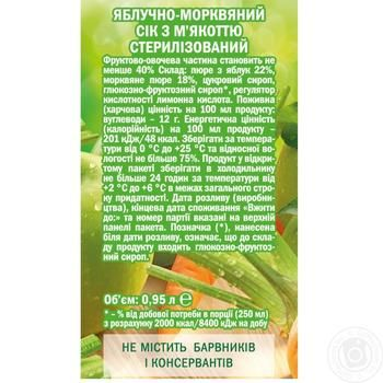 Sadochok Apple-carrot Juice 0.95l - buy, prices for Novus - image 2