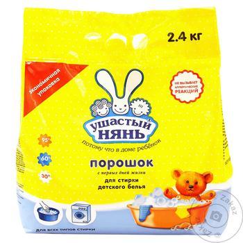 Порошок стиральный Ушастый нянь для стирки детского белья 2.4кг - купить, цены на МегаМаркет - фото 1
