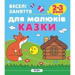 Книга Веселые занятия для малышей Сказки 2-3 года