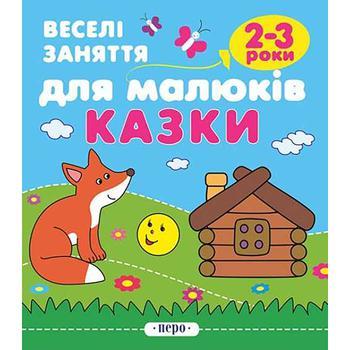 Книга Веселые занятия для малышей Сказки 2-3 года - купить, цены на Novus - фото 1