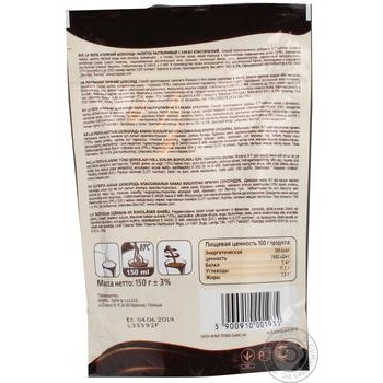 La Festa Hot Chocolate With Instant Cocoa 150g - buy, prices for Auchan - image 3