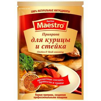 Приправа Red Hot Maestro к курице и стейка 25г