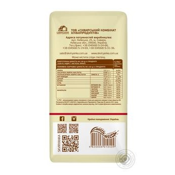 Skvyrianka Buckwheat 800g - buy, prices for Metro - image 2