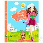 Book Notebook For Girls