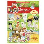 My First Sticker Book. Farm Book