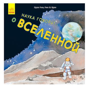 Книга Ранок Наука говорит о Вселенной