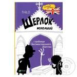 Sherlock Jr. and Westminster Abbey Tomb Book