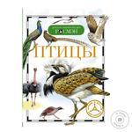 Book of Birds Der Rosman - buy, prices for Furshet - image 1