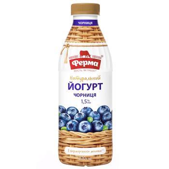 Йогурт Ферма Черника 1,5% 820г