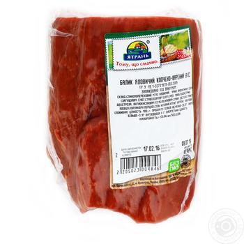 Балик Ятрань яловичий варено-копчений вищого сорту