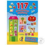 Книга 117 разумных наклеек Читаю буквы склады и слова 3-4 года