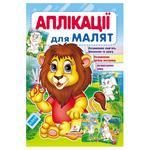 Книга Аппликации для малышей Лев