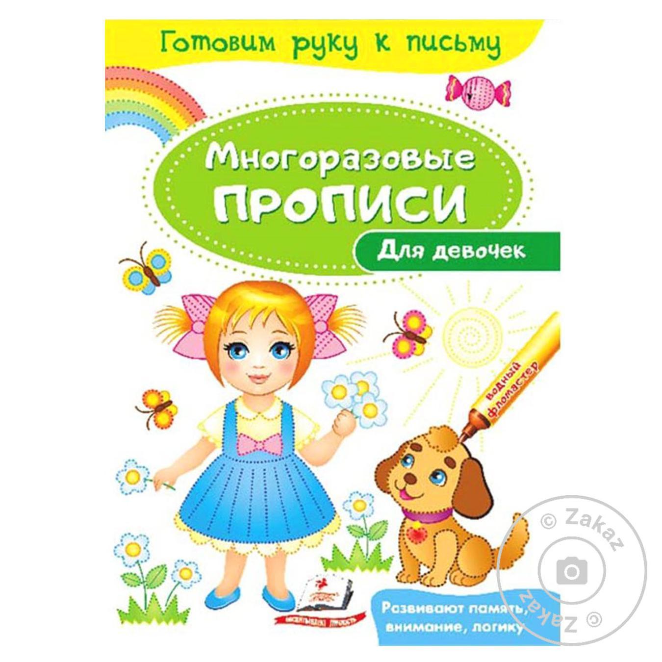 Книга  БП_Для дівчаток/50 (укр)