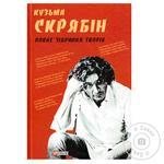 Книга Повне зібрання творів Скрябін Кузьма