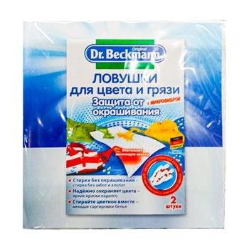 Пастка Dr.Beckmann для кольору і бруду 2шт