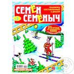 Журнал Семен Семенович