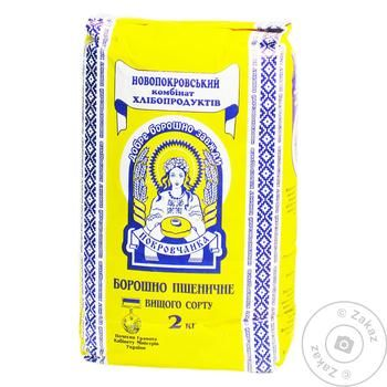 Мука пшеничная Покровчанка высшего сорта 2кг - купить, цены на Таврия В - фото 1