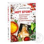 Книга Hot story. Невероятные приключения пряностей в мире людей