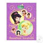 Книга Disney Волшебная коллекция Феи шт