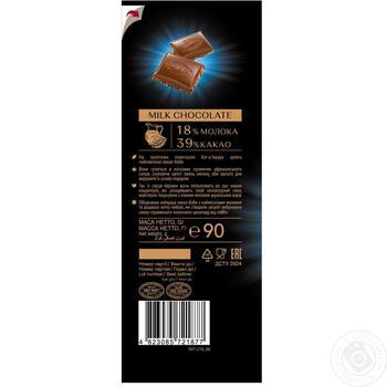 Шоколад молочный АВК 24% молока 90г - купить, цены на Novus - фото 5